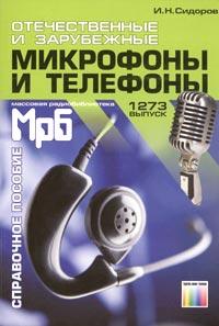Отечественные и зарубежные микрофоны и телефоны. Справочное пособие ( 5-93517-180-5 )