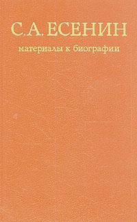 С. А. Есенин. Материалы к биографии