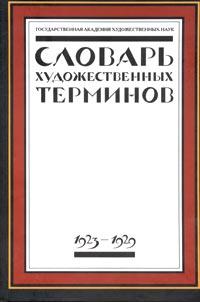 Словарь художественных терминов. Г.А.Х.Н. 1923-1929