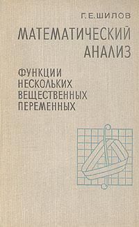 Математический анализ. Функции нескольких вещественных переменных. Часть 1 и 2