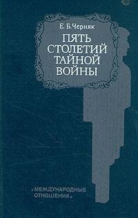 Книга Пять столетий тайной войны. Из истории секретной дипломатии и разведки