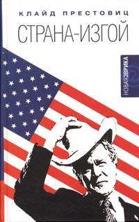 Страна-изгой. Односторонняя полнота Америки и крах благих намерений ( 5-94278-725-5, 0-465-06280-6 )