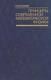 Принципы современной математической физики
