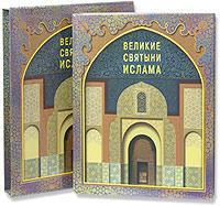 Великие святыни ислама (подарочное издание). Ив Корбендо