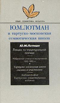 Ю. М. Лотман и тартуско-московская семиотическая школа