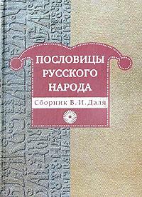 Книга Пословицы русского народа