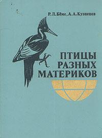Птицы разных материков