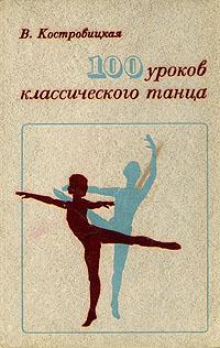 100 уроков классического танца. 1-8 класс