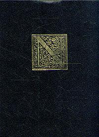 Нострадамус. Жизнь и пророчества