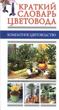 Краткий словарь цветовода