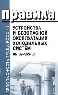 Правила устройства и безопасной эксплуатации холодильных систем. ПБ 09-592-03 ( 5-93630-368-3 )