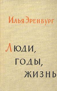 Люди, годы, жизнь. В шести книгах. Книга 3, 4