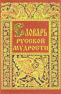Словарь русской мудрости