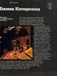 Гемма Коперника