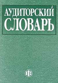 Аудиторский словарь ( 5-279-02508-9 )