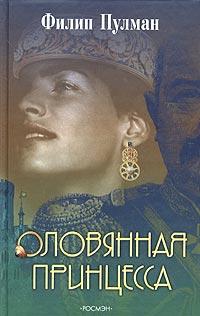 Книга Оловянная принцесса