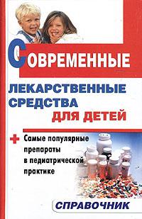 Современные лекарственные средства для детей. Справочник ( 5-17-026819-Х )