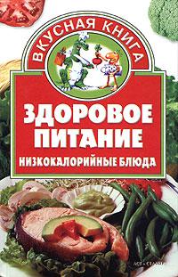 Здоровое питание: низкокалорийные блюда