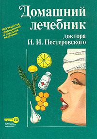 Домашний лечебник доктора И. И. Нестеровского