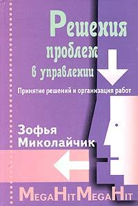 Решения проблем в управлении. Принятие решений и организация работ ( 966-8324-09-9, 83-01-11021-Х )