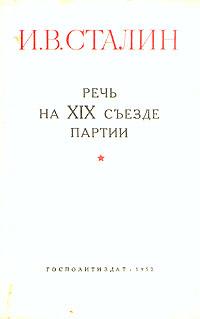 И. В. Сталин. Речь на XIX съезде партии