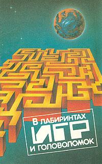 В лабиринтах игр и головоломок