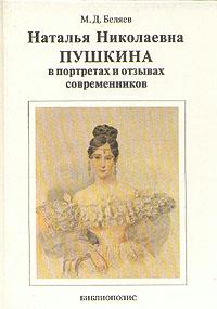 Наталья Николаевна Пушкина в портретах и отзывах современников
