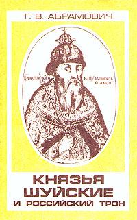 Книга Князья Шуйские и российский трон
