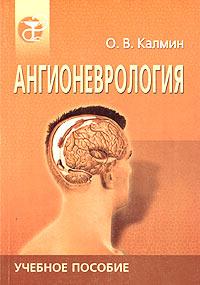 Ангионеврология. Учебное пособие ( 5-299-00270-Х )