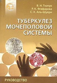 Туберкулез мочеполовой системы ( 5-299-00279-3 )