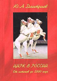 Цирк в России. От истоков до 2000 года