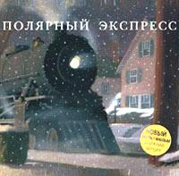Книга Полярный экспресс