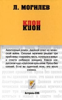 Zakazat.ru: Клон. Л. Могилев