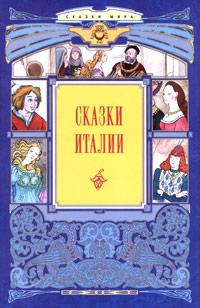 Книга Сказки Италии