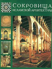 Сокровища Исламской архитектуры. Татьяна Стародуб-Еникеева