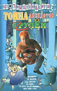 Книга Тонна анекдотов с рулем