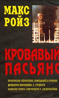 Кровавый пасьянс. Политический триллер