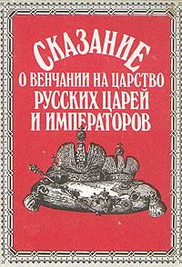 Книга Сказание о венчании на царство русских царей и императоров
