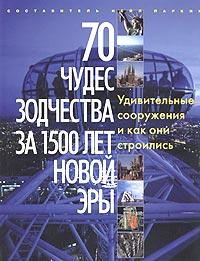 70 чудес зодчества за 1500 лет новой эры. Удивительные сооружения и как они строились. Составитель Нейл Паркин