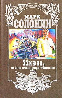 Книга 22 июня, или Когда началась Великая Отечественная война?