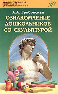 Ознакомление дошкольников со скульптурой ( 5-93134-259-1 )