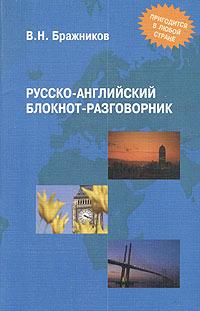 Русско-английский блокнот-разговорник ( 5-89349-690-6 )