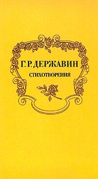 Г. Р. Державин. Стихотворения