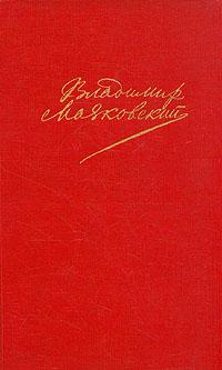 Владимир Маяковский. Сочинения в двух томах. Том 1