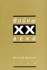 Русский журнал 2004. Войны XX века ( 5-94607-042-2 )