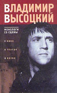 Владимир Высоцкий. Монологи со сцены