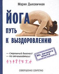 Йога - путь к выздоровлению ( 5-89048-137-1 )