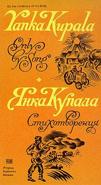 Yanka Kupala. Only by Song. Poems/Янка Купала. Стихотворения