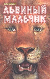 Книга Львиный мальчик