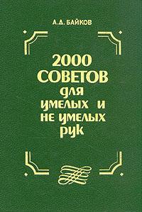 2000 ������� ��� ������ � �������� ���